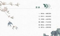 【内部资料】武汉田园综合体案例