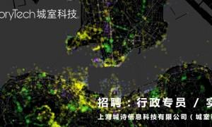 上海城诗信息科技有限公司(城室科技)实习招聘
