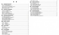 张家港市城市总体规划(修编)2003-2020 专题研究报告