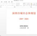 深圳市2007-2020总体规划