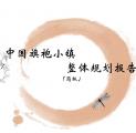 中国旗袍小镇整体规划报告(简版)