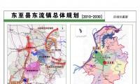 东至县东流县总体规划2010-2014