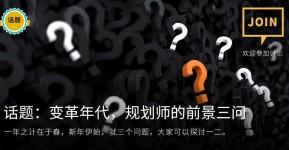 话题:变革年代,规划师的前景三问