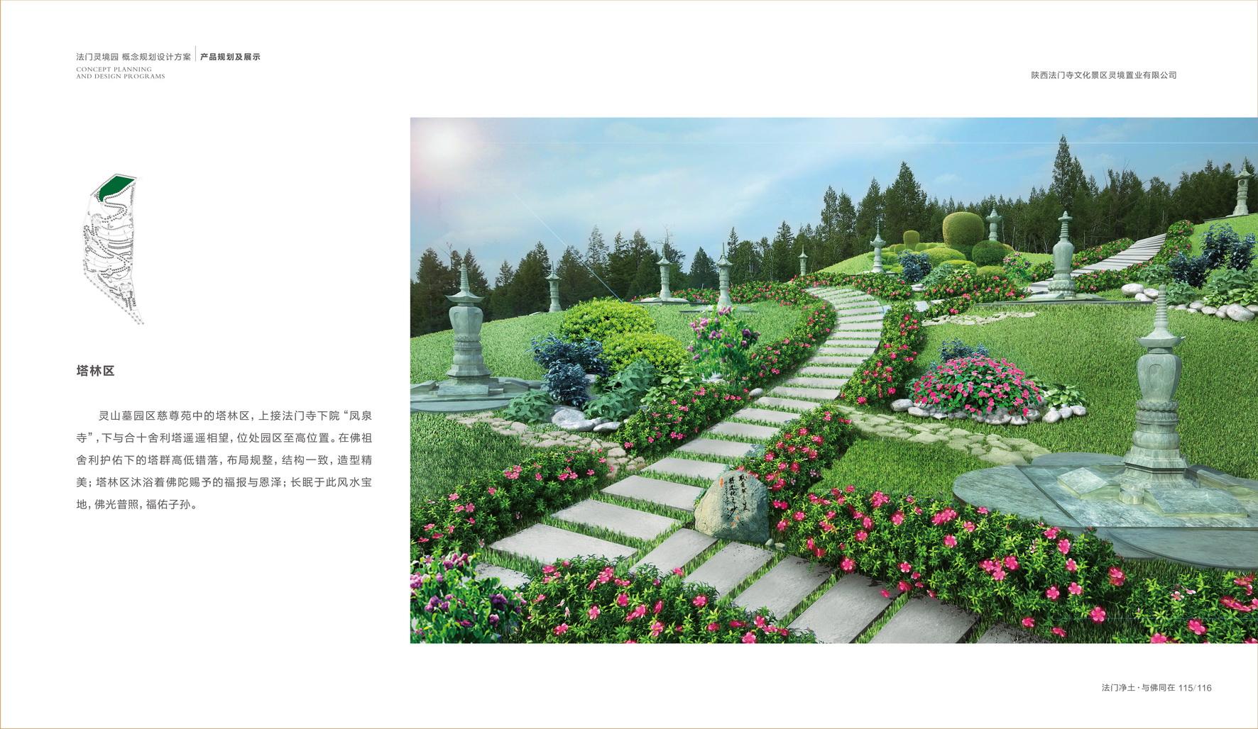法门寺墓地的概念规划