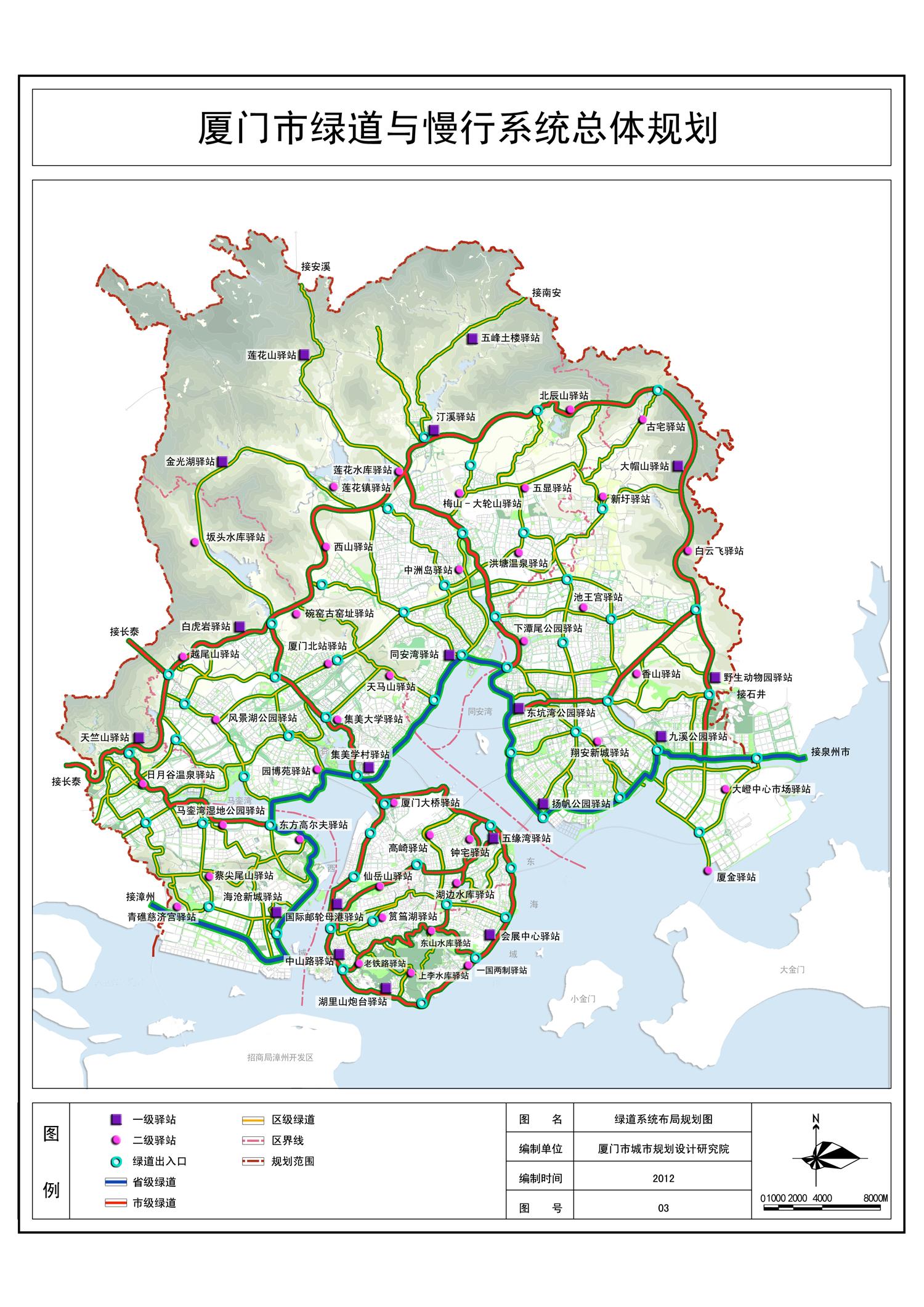 厦门海沧区招聘_厦门市绿道与慢行系统总体规划 - 福建省城市规划 - (CAUP.NET)