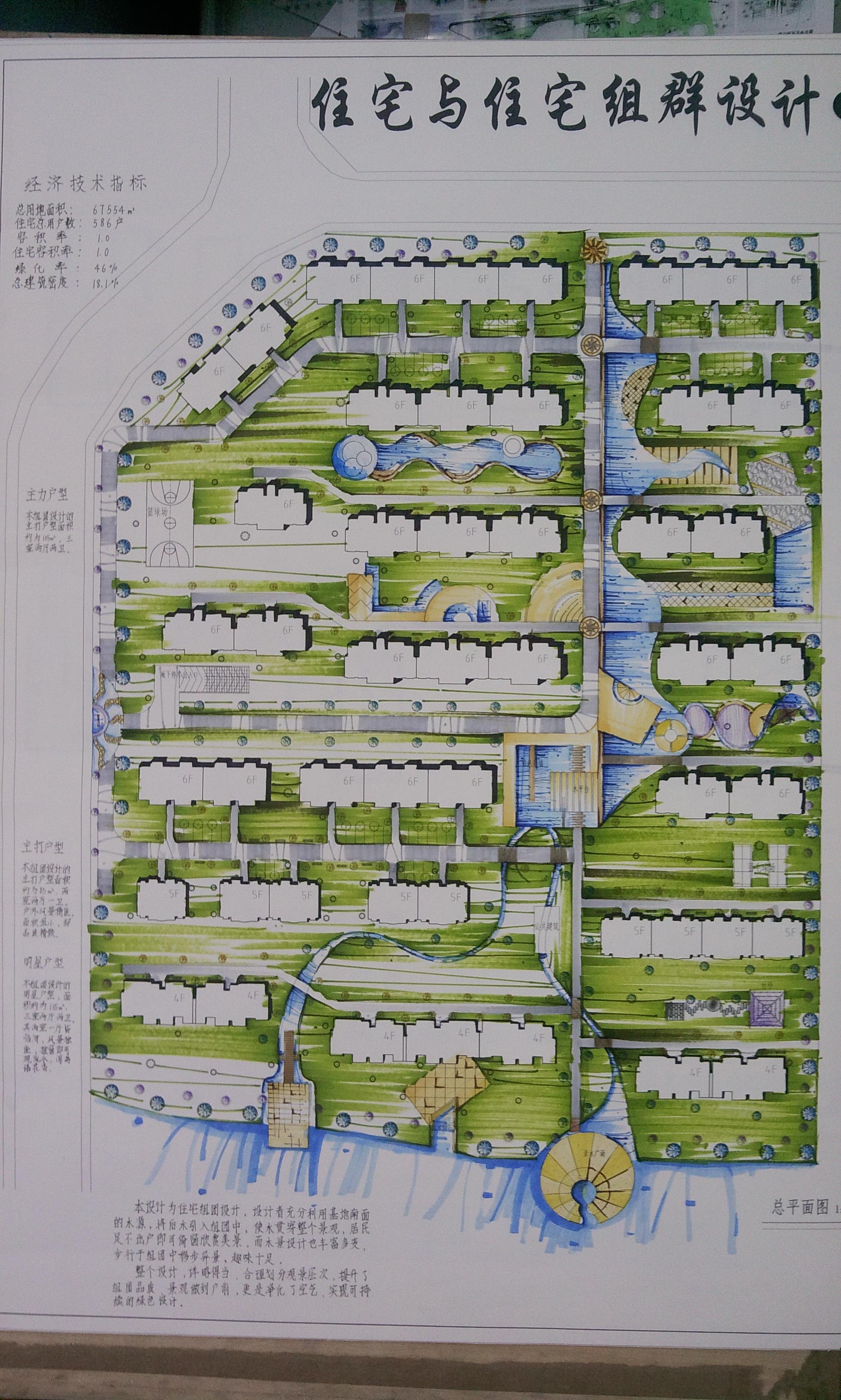 公园马克笔手绘平面图