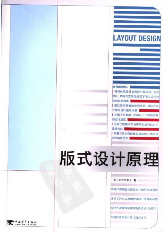 版式  設計  原理  佐佐木剛士|正版滿78包郵t