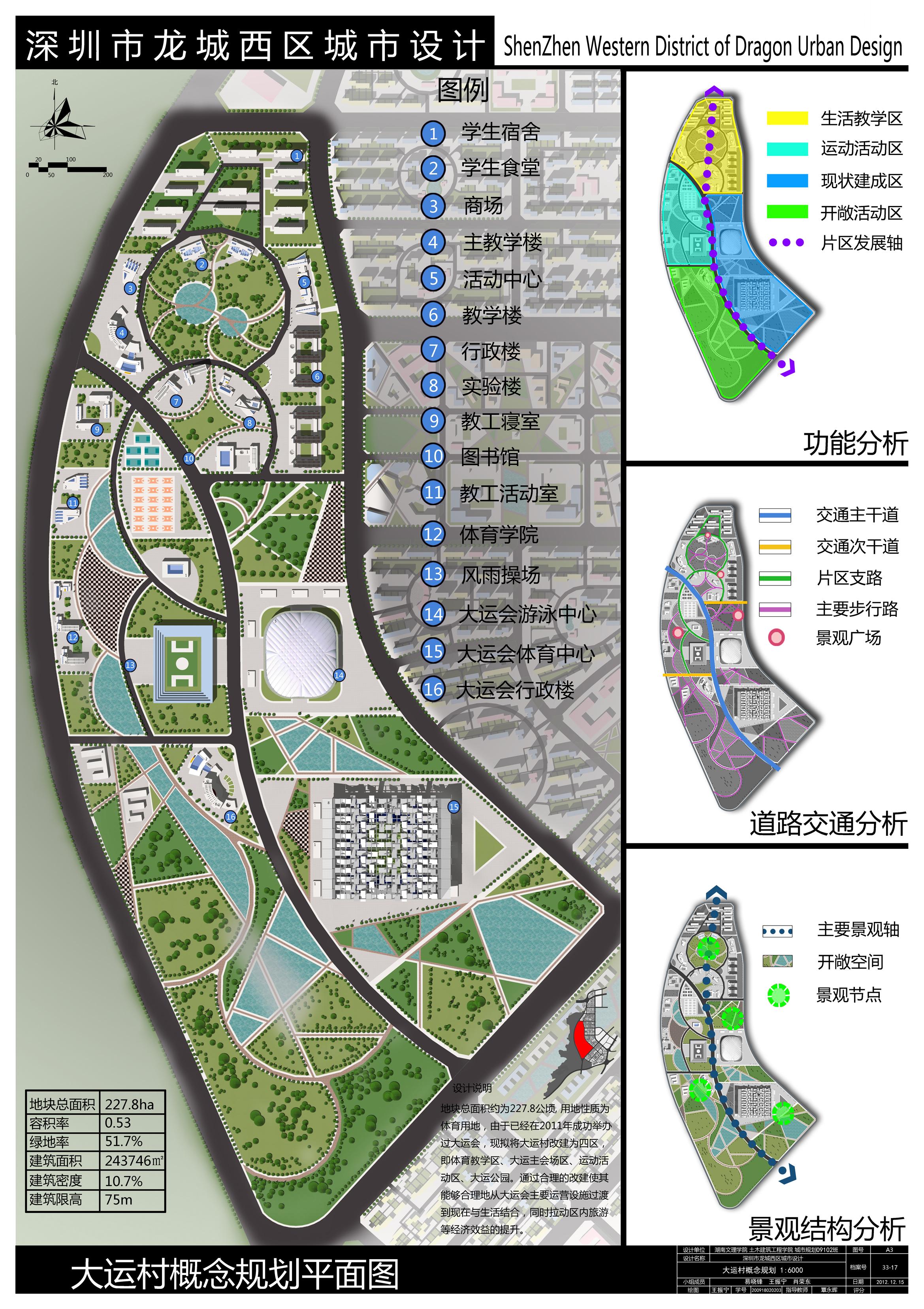 17大运村概念规划王振宁1234.jpg