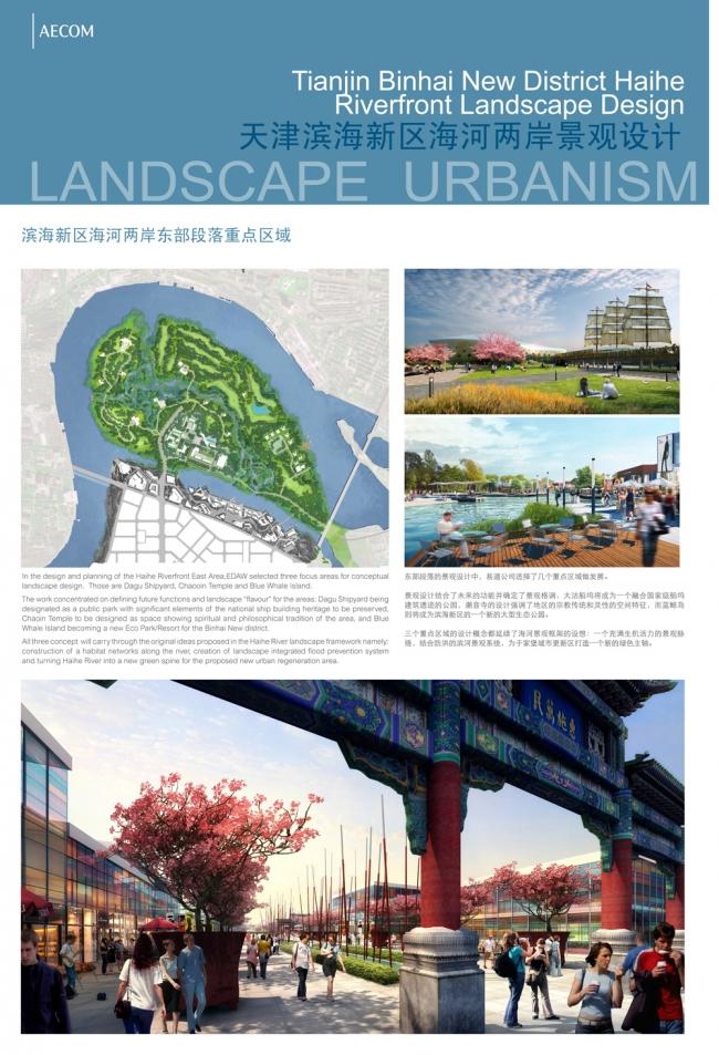 中国知名景观设计企业优秀作品展电子展板(一)