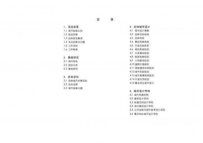 文本_页面_03.jpg