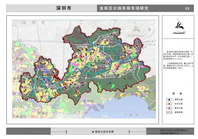 深圳市龙岗区公园布局专项研究