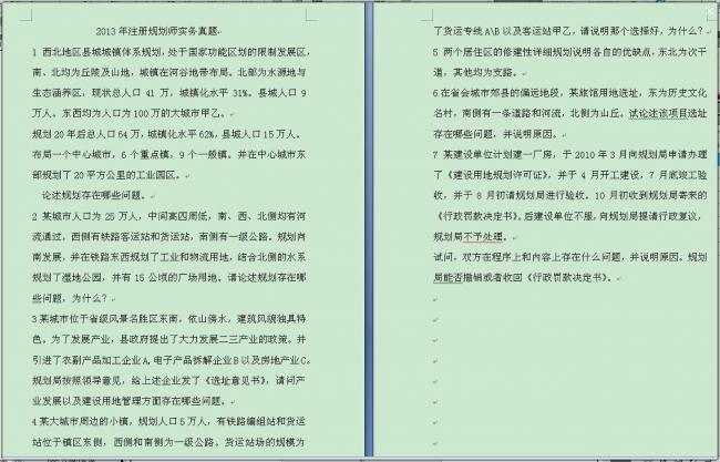 2013实务真题.jpg