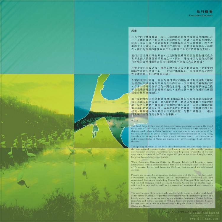 珠海横琴岛总体规划(完整文本)