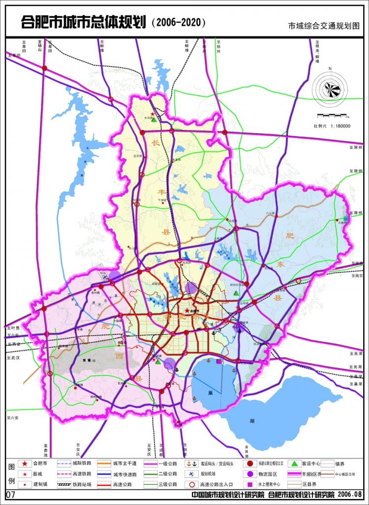 【安徽省】合肥市城市总体规划(2006-2020)