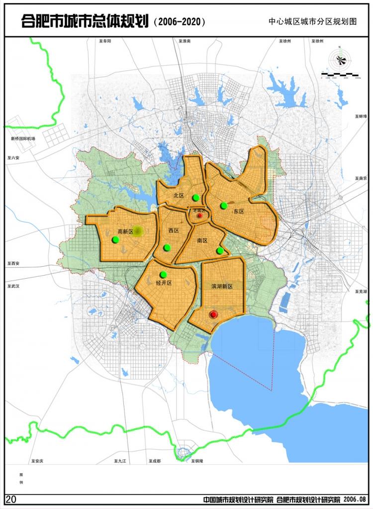 合肥市城市总体规划 2006 2020