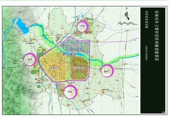 石家庄中心城市空间发展规划(2010—2030年).jpg