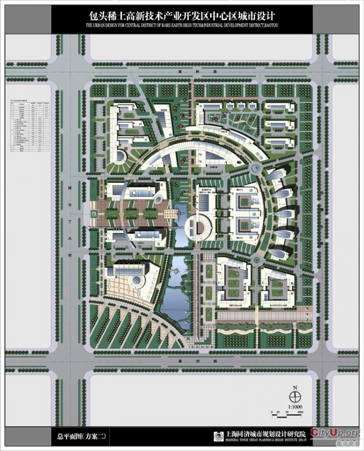 城市规划论坛图片 城市规划论坛,国匠城市规划论坛