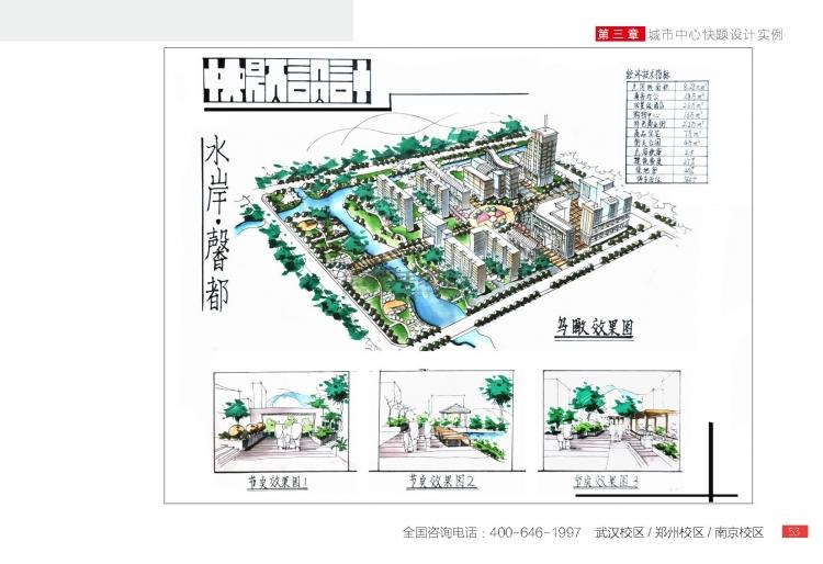 城市规划快题设计图展示图片