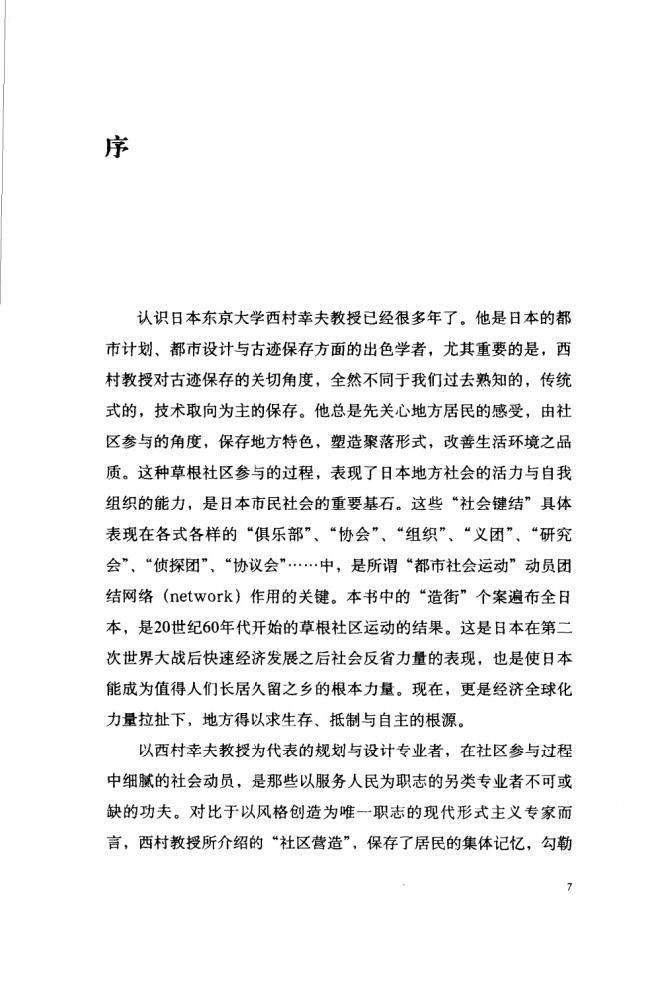 页面提取自-再造魅力故乡  日本传统街区重生故事_[日]西村幸夫.pdf - Adobe Acrobat .jpg