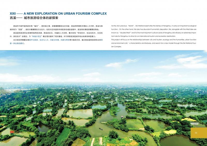 03西溪-城市旅游综合体的新线索.jpg