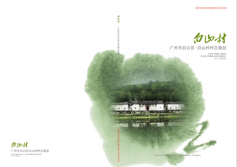 广东省广州市白云区白山村村庄规划