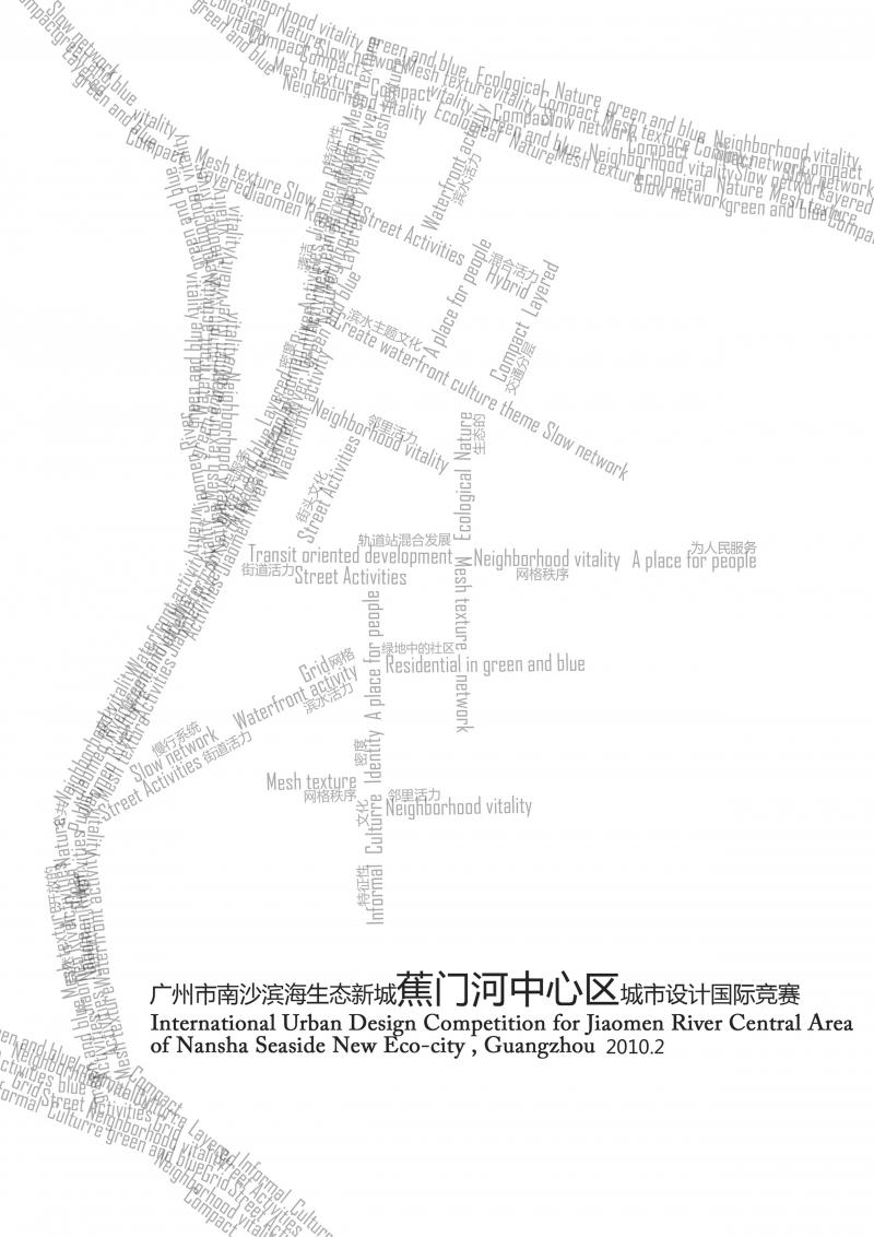 广州市南沙滨海生态新城焦门河中心区城市设计国际竞赛_页面_01.jpg