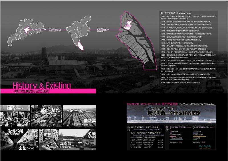 广州市南沙滨海生态新城焦门河中心区城市设计国际竞赛_页面_03.jpg