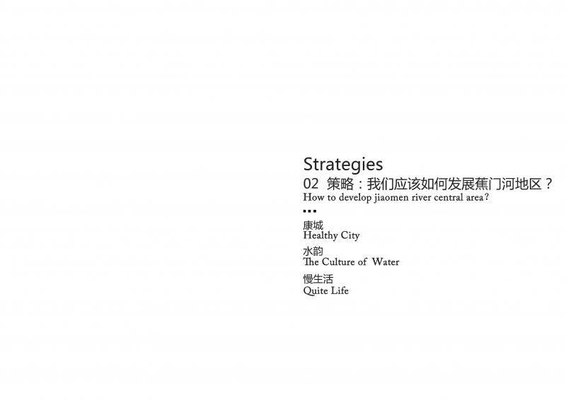 广州市南沙滨海生态新城焦门河中心区城市设计国际竞赛_页面_08.jpg