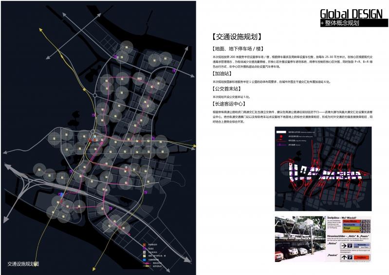 广州市南沙滨海生态新城焦门河中心区城市设计国际竞赛_页面_45.jpg