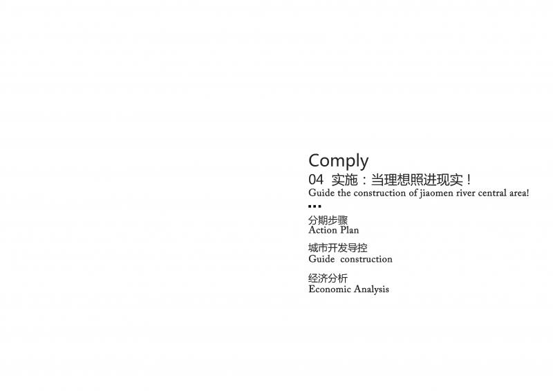 广州市南沙滨海生态新城焦门河中心区城市设计国际竞赛_页面_77.jpg