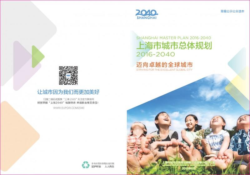 上海市城市总体规划(2016-2040)(草案公众读本)_页面_01.jpg