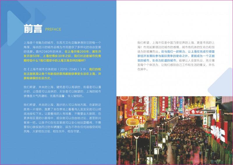 上海市城市总体规划(2016-2040)(草案公众读本)_页面_03.jpg