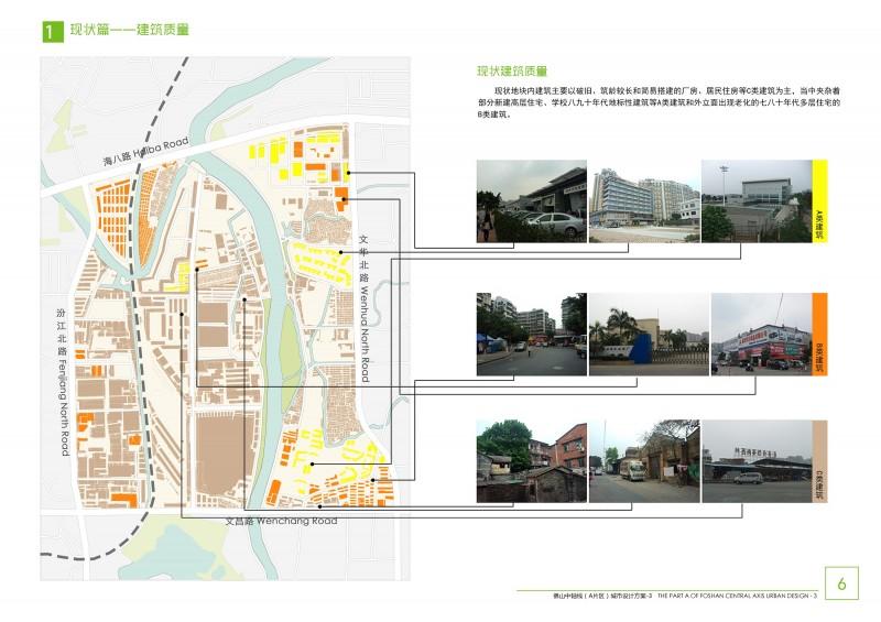 01现状篇-06建筑质量.jpg
