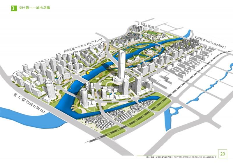 03设计篇-20城市鸟瞰.jpg