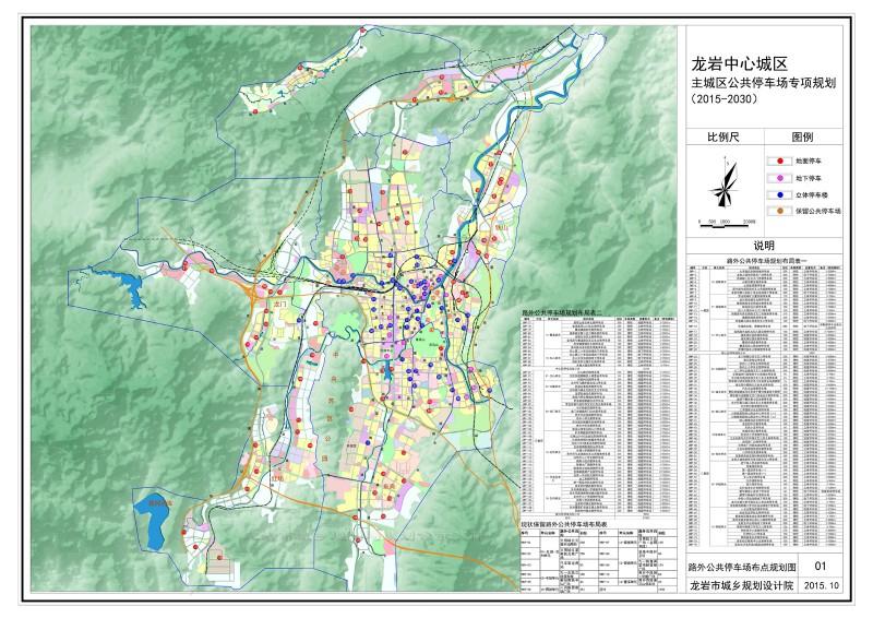 龙岩中心城区布点规划图.jpg