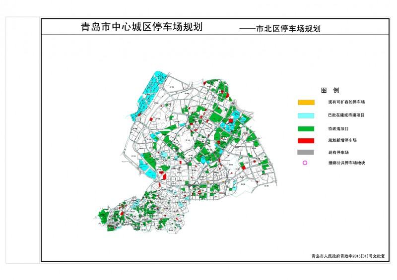 青岛市停车场规划北区.jpg