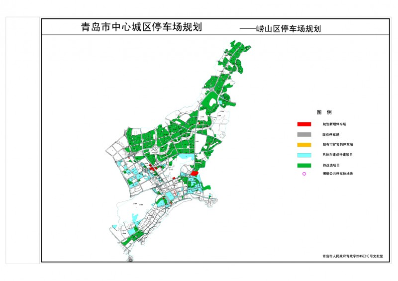 青岛市停车场规划崂山区.jpg