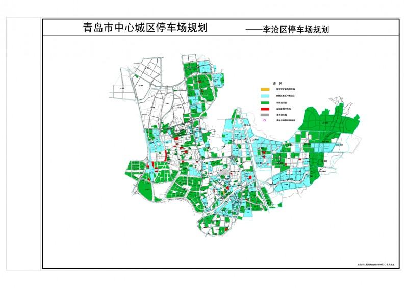 青岛市停车场规划李沧区.jpg