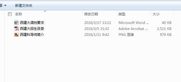 附件文件截图
