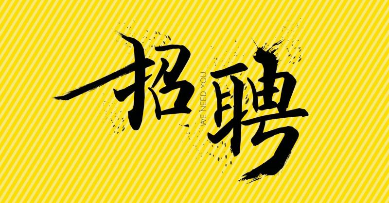 9_7_招聘-02.jpg
