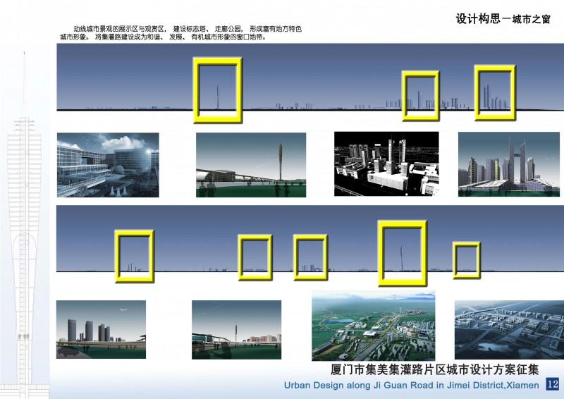 12设计构思-城市之窗 拷贝A3.jpg