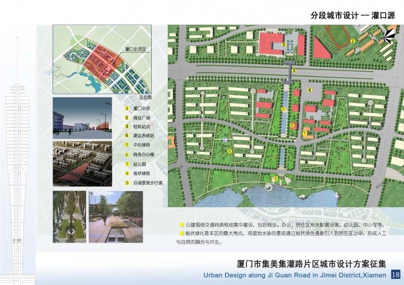 18分段城市设计--灌口源 拷贝.jpg