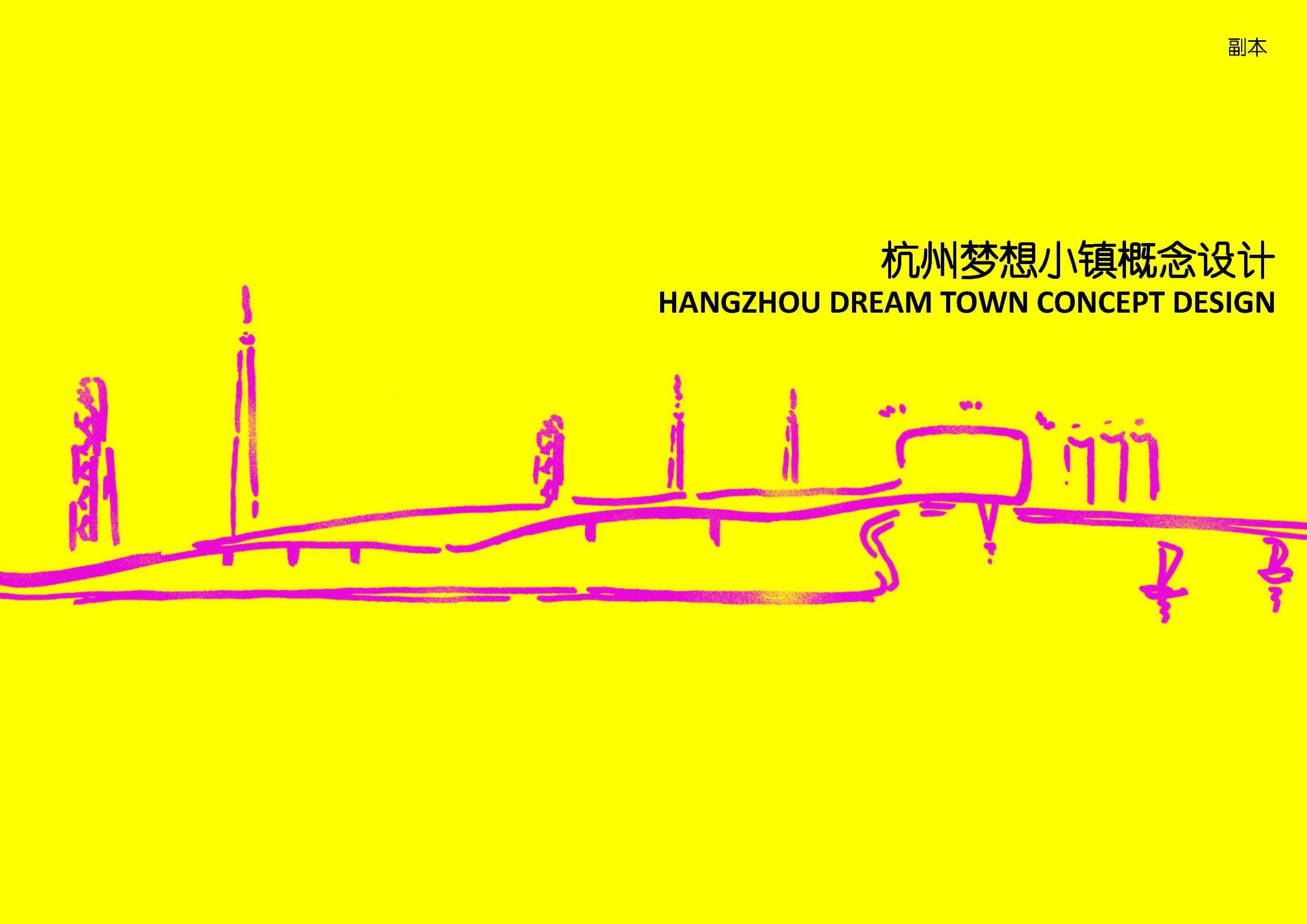 页面提取自-8杭州梦想小镇(荷兰NITA设计集团).pdf_页面_1.jpg