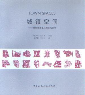 城镇空间 town space
