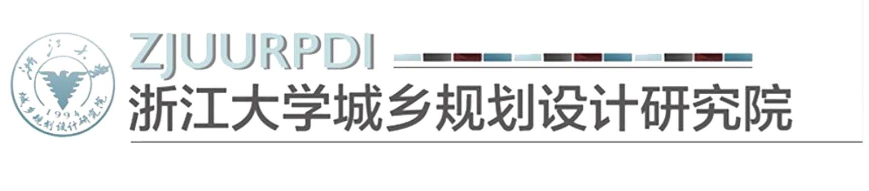 浙大规划院-招聘启事-1.jpg