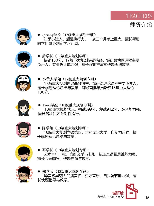 招生简章初步-4.jpg