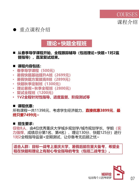 招生简章初步-10.jpg