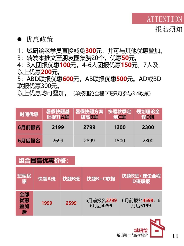 招生简章初步-12.jpg