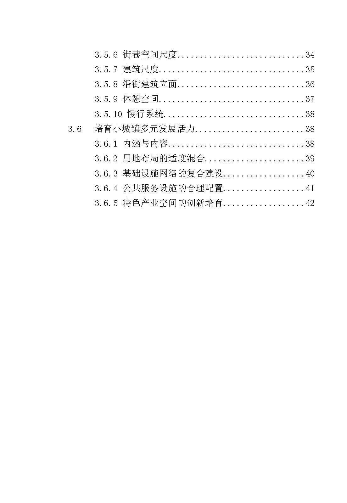 目录_页面_3.jpg