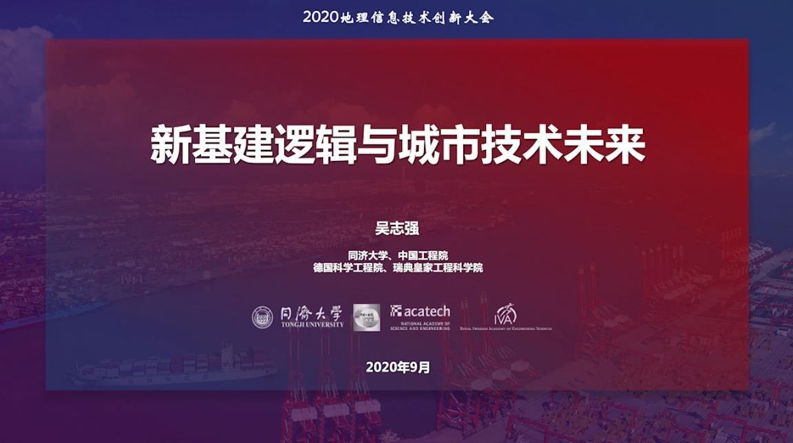 吴志强:新基建逻辑与城市技术未来